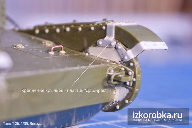 Сборная модель танка Т-26. Крепления крыльев