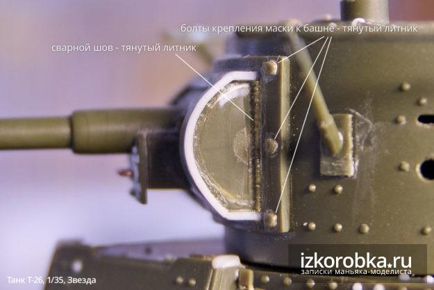 Сборная модель танка Т-26. Болты крепления маски орудия к башне, сварной шов на маске