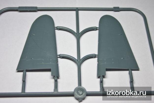 И-16 тип 17 литник с крыльями