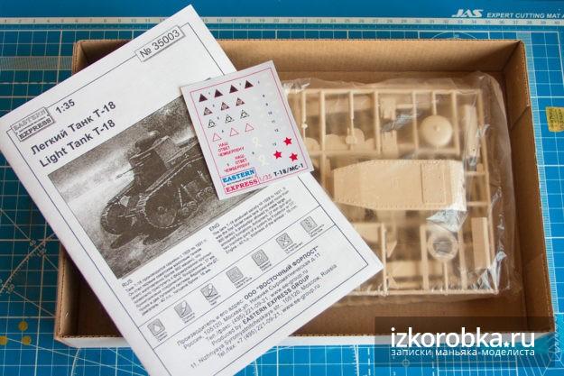 Легкий танк т-18, обзор коробки