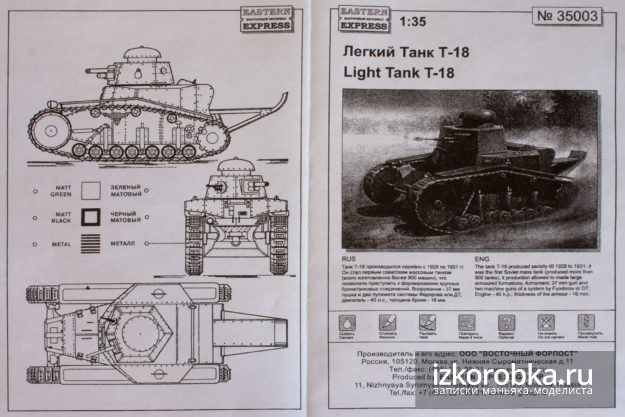 Легкий танк т-18 инструкция