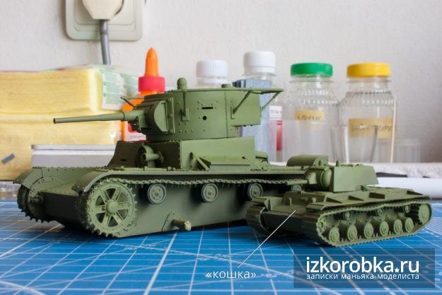 """""""Кошка"""" для Т-26"""