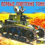 Первые советские танки. М. Свирин