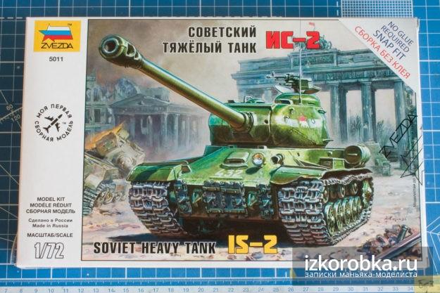 Обзор сборной модели танка ИС-2 от Звезды в масштабе 1/72