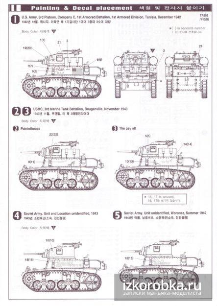 Легкий танк M3A1 Stuart Academy. Схема раскраски