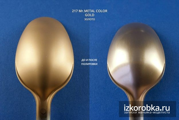 217 Mr. METALL COLOR GOLD