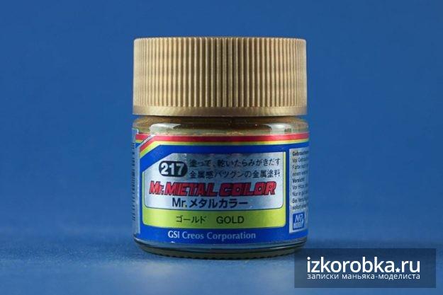 Краска Mr. Hobby 217 Mr. METALL COLOR золото