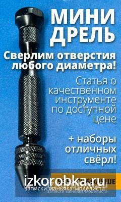 Ручная мини дрель и сверла 0.2 1.2 мм