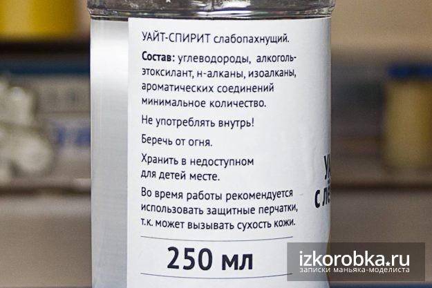 Уайт-спирит МодельХимПродукт. Этикетка