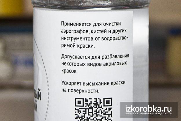 Изопропиловый спирт (ИПС) от МодельХимПродукт. Этикетка