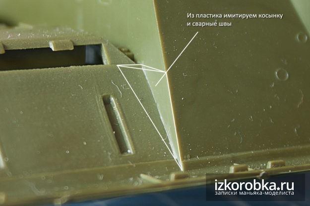 Треугольные косынки за рубкой СУ-100 Звезда
