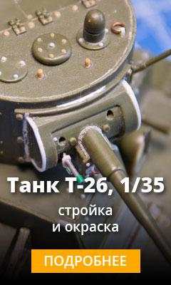 Стройка и окраска легкого танка т-26
