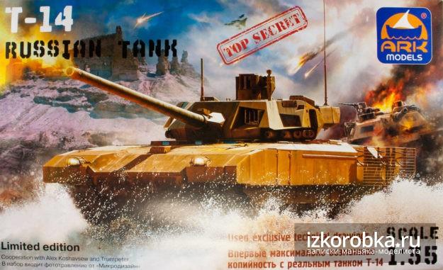 """Т-14 """"Армата"""", ARK models 1:35"""