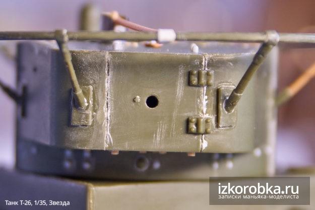 Сборная модель танка Т-26. Задний люк башни