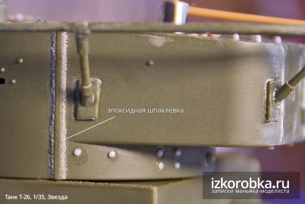 Сборная модель танка Т-26. Сварные швы по бокам башни