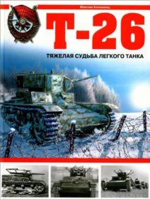 т-26 тяжелая судьба легкого танка