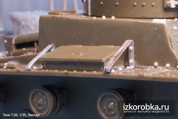 Сборная модель танка Т-26. Крепление крыльев к корпусу