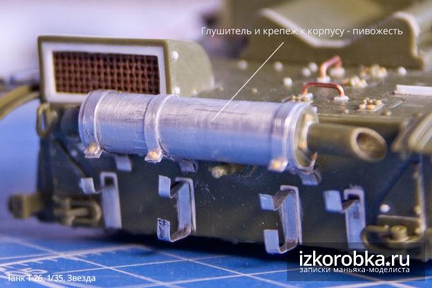 Сборная модель танка Т-26. Глушитель из жести