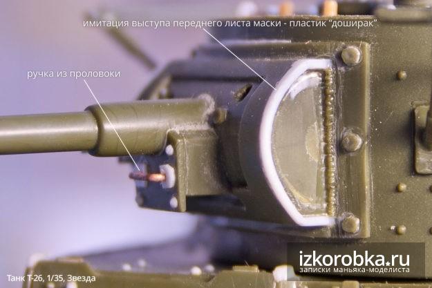 Сборная модель танка Т-26. Имитация выступа бронелиста маски и ручка под стволом из проволоки