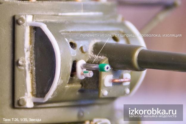 Сборная модель танка Т-26. Имитация пулемета из иголки от шприца, проволоки и изоляции