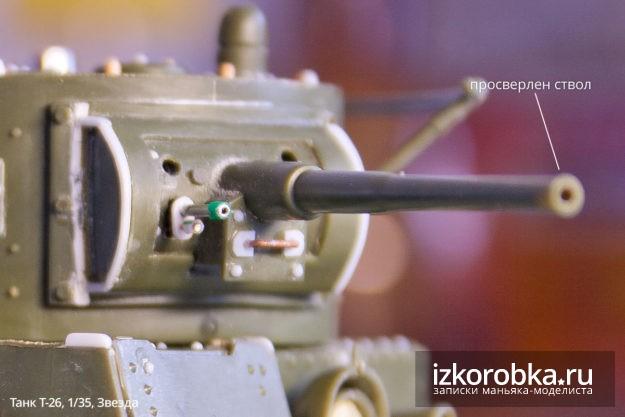 Сборная модель танка Т-26. Просверленный ствол