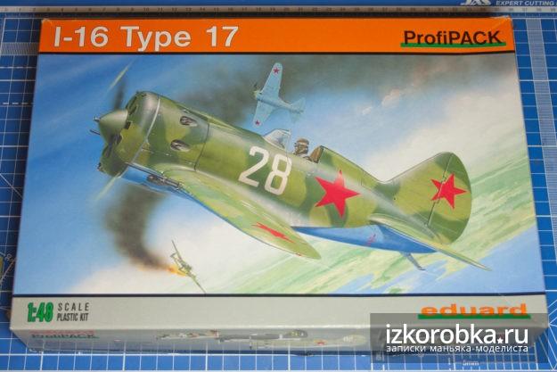 И-16 тип 17 (I-16 Type 17 Eduard ProfiPack)