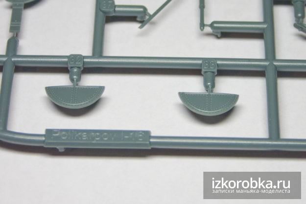 И-16 тип 17 щитки шасси