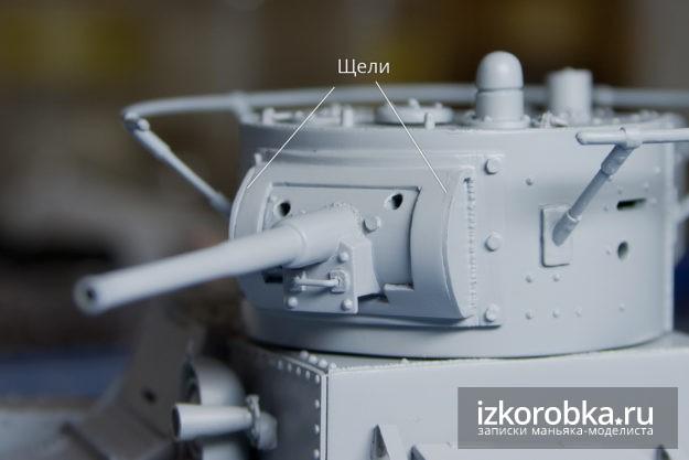 Сборная модель танка т-26. Щели на маске пушки после грунтовки