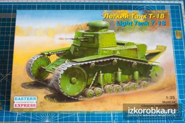 Легкий танк т-18 Восточный экспресс