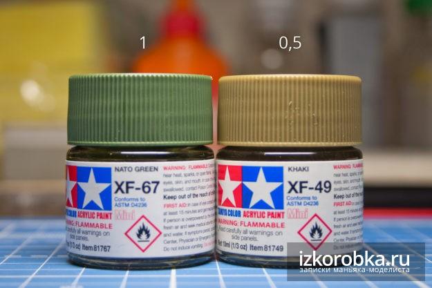 Краски для получения 4БО. Первый вариант
