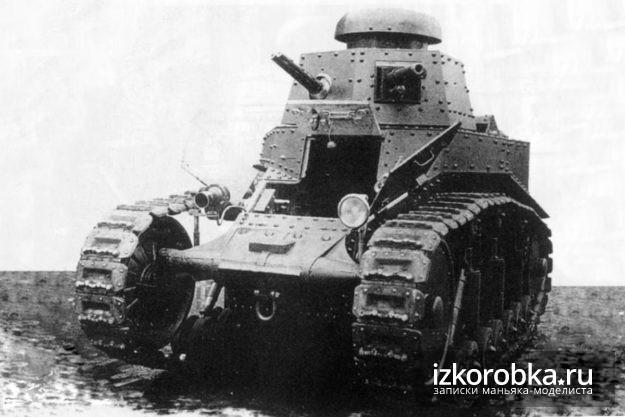 Первый советский серийный легкий танк Т-18 (МС-1) обр. 1927г.