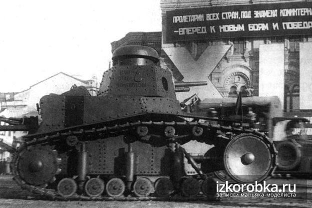 Танк Т-18 (МС-1) на параде в Москве 7 ноября 1929 г.