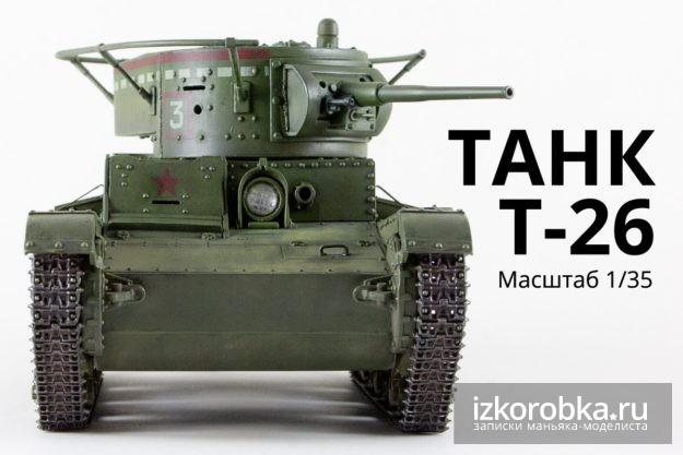 Сборная модель танка Т-26, Звезда, 1/35