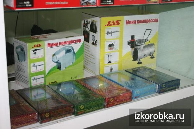 магазин масштабных моделей Аэрографы и компрессоры