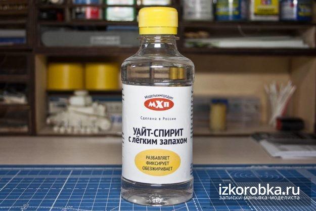 Уайт-спирит МодельХимПродукт (МХП)