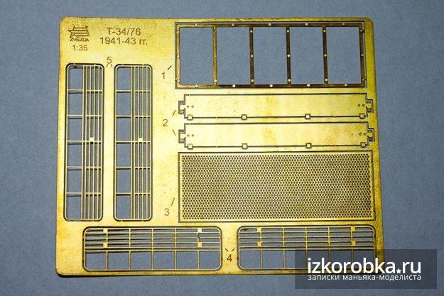 Микродизайн МД 035201 Сетки для Т-34/76 1941-43 г.г.