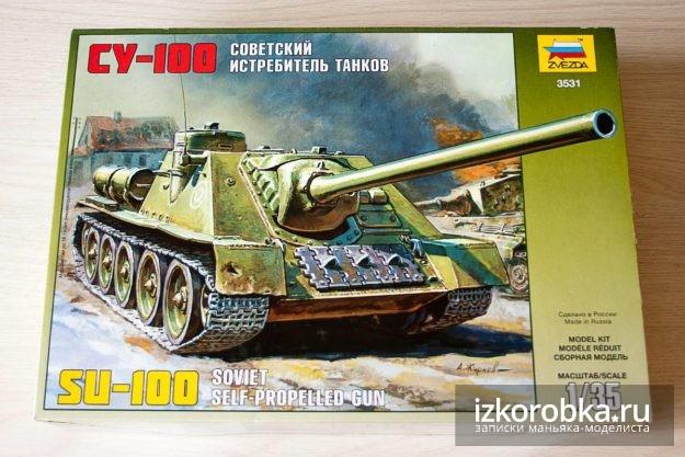 СУ-100 Звезда 1/35. Упаковка модели