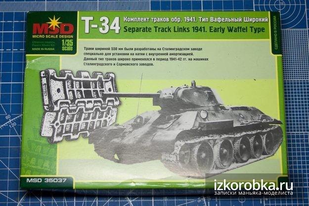 MSD 35037 Траки обр. 1941. Вафельные широкие для Т-34