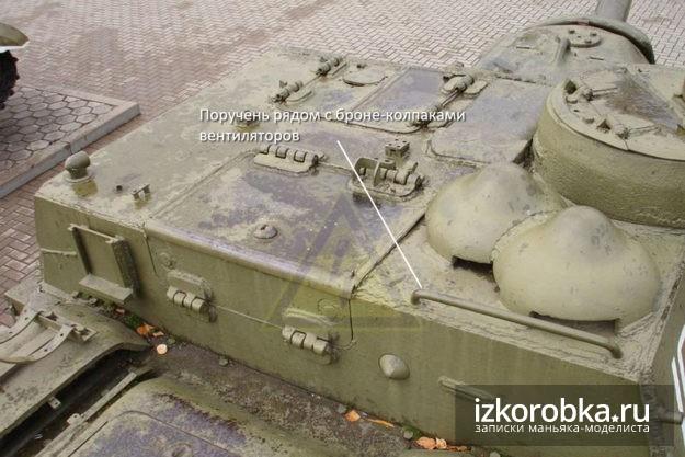 Модель СУ-100 Поручень рядом с броне-колпаками вентиляторов СУ-100