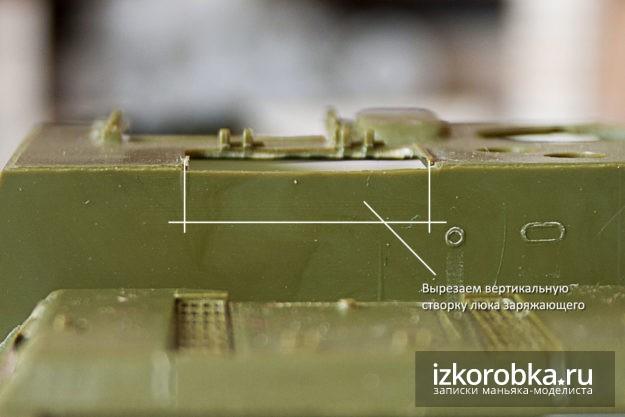 Модель СУ-100 Место под вертикальный люк СУ-100 на модели Звезда