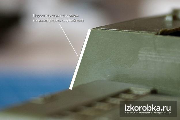 Имитация стыка боковой и задней броне-плиты рубки СУ-100 Звезда