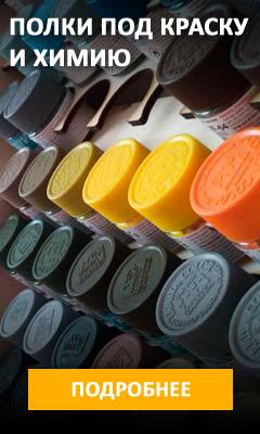Полки для модельных красок