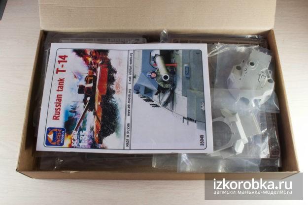 "Коробка Т-14 ""Армата"", ARK models 1:35"