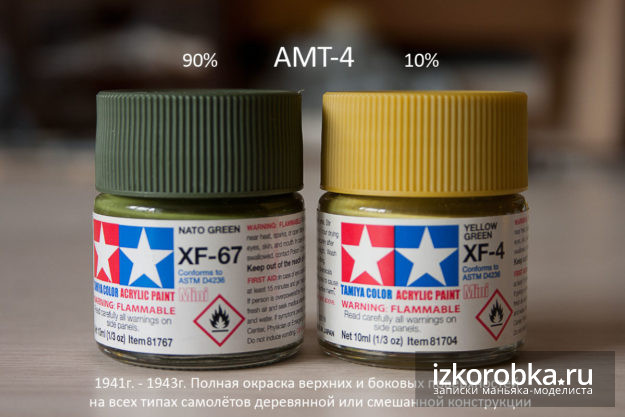 АМТ-4 из Тамии