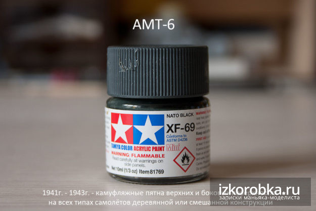 АМТ-6 Tamiya
