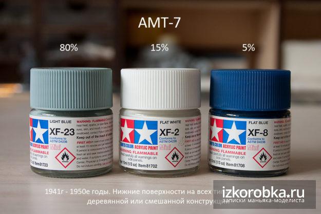 АМТ-7 из Тамии